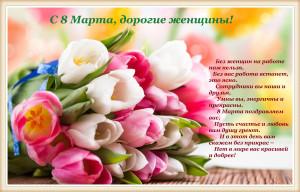открытка-поздравление-8-марта-коллеге-коллегам-женщинам-красивые-картинки-скачать